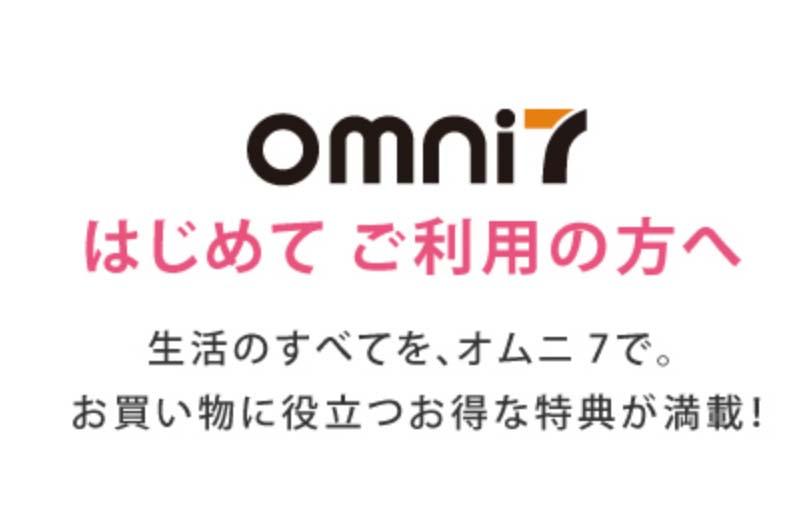 セブン&アイ「omni7(オムニセブン)」が大爆死した原因を探る | 【RNO!】Real News On-line!【リア・ニュー!】