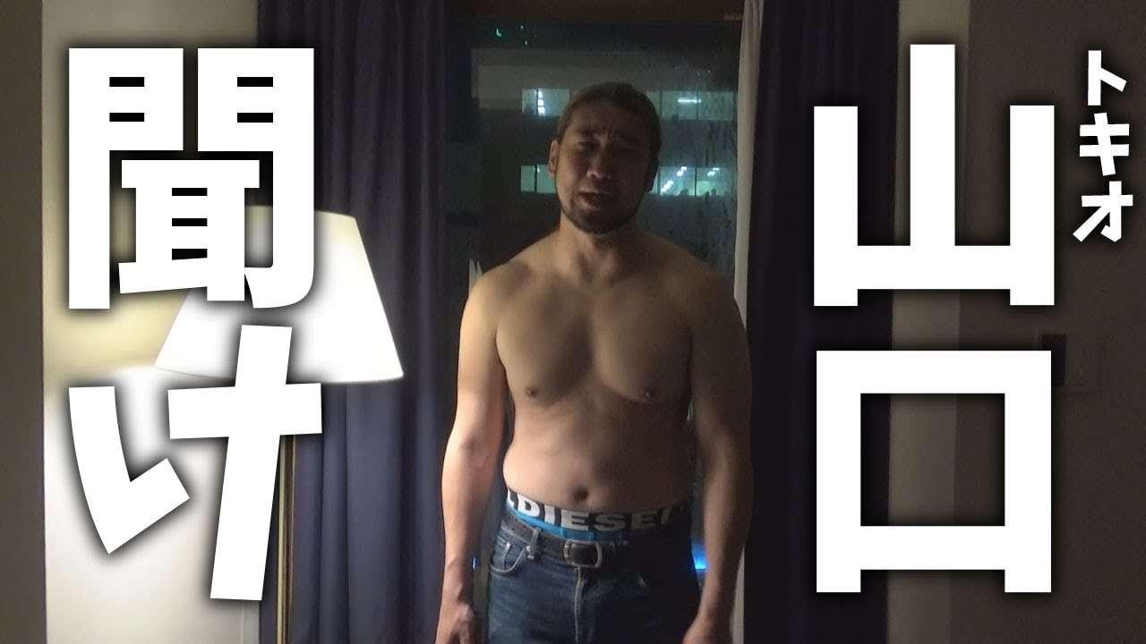 山口達也を救いたい【TOKIO】 - YouTube