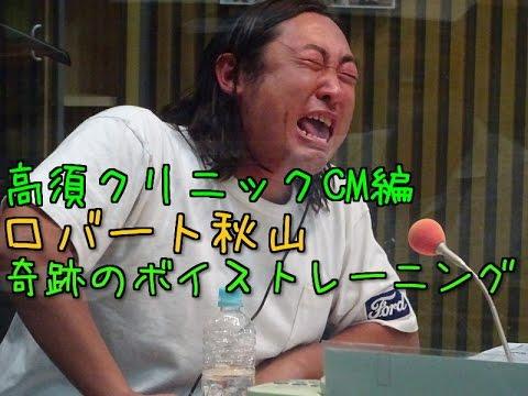 ロバート秋山 高須クリニックのCMを熱唱!! - YouTube