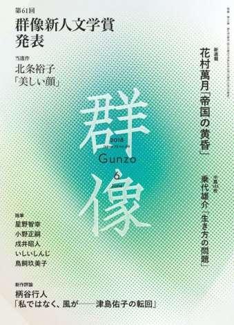 『美しい顔』作者・北条裕子氏が謝罪 参考文献未掲載「とても悔いております」   ORICON NEWS
