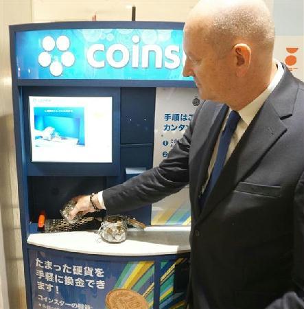 眠る小銭貯金…紙幣に交換 でも手数料は約10% ユニー3店舗設置