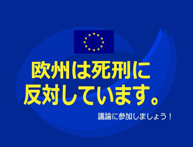 【EU】日本に死刑の執行停止求める