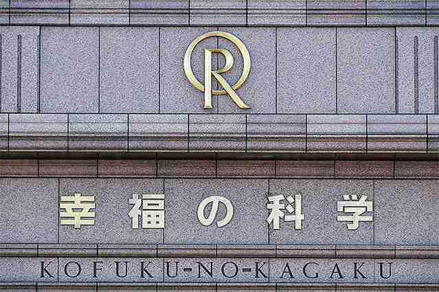 大川隆法総裁が松本元死刑囚の霊を呼ぶ「死んだ自覚はある」と発言? - ライブドアニュース