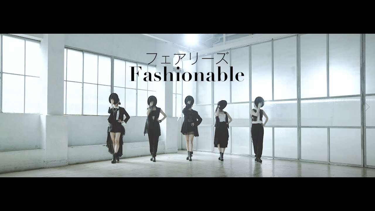 フェアリーズ(Fairies) / 【PV】Fashionable - YouTube