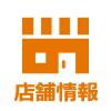 店舗案内 ドムドムハンバーガー【公式サイト】