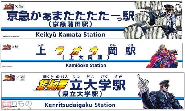 「京急かぁまたたたたーっ駅」期間限定で出現! 『北斗の拳』とコラボした「北斗の券」も | 乗りものニュース