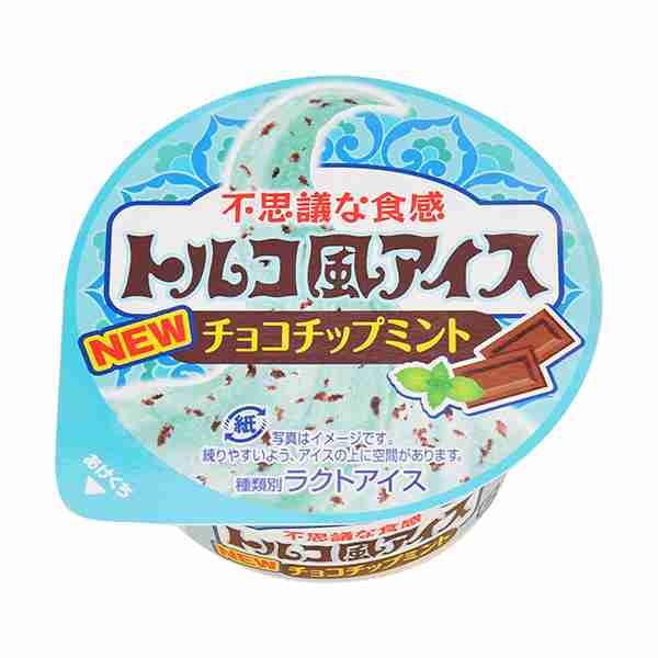 あまり美味しくなかったアイス