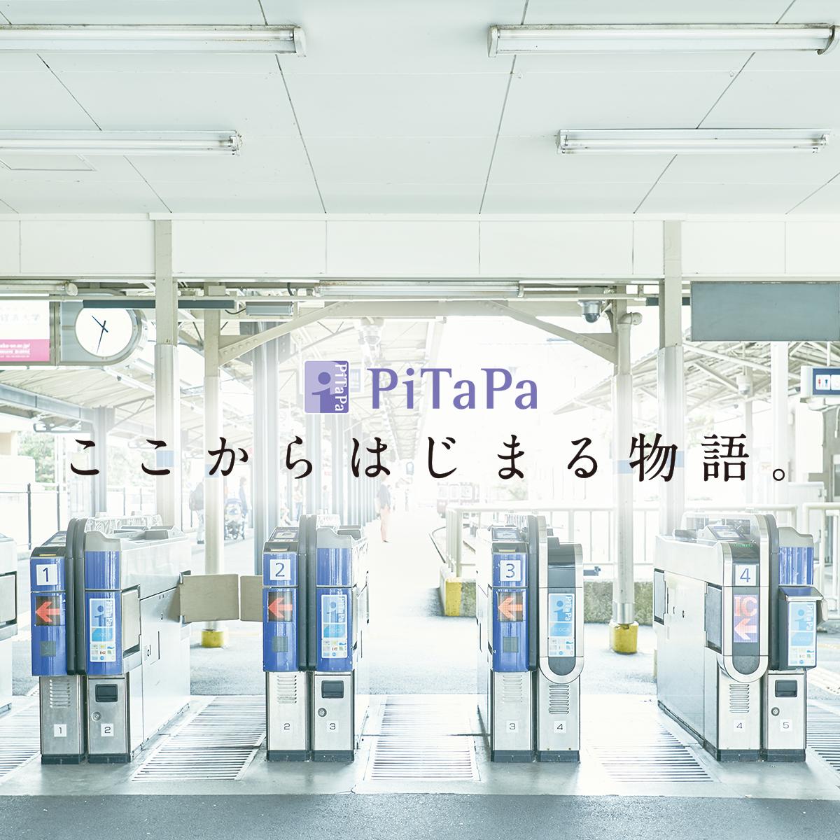 ここからはじまる物語。|PiTaPa.com