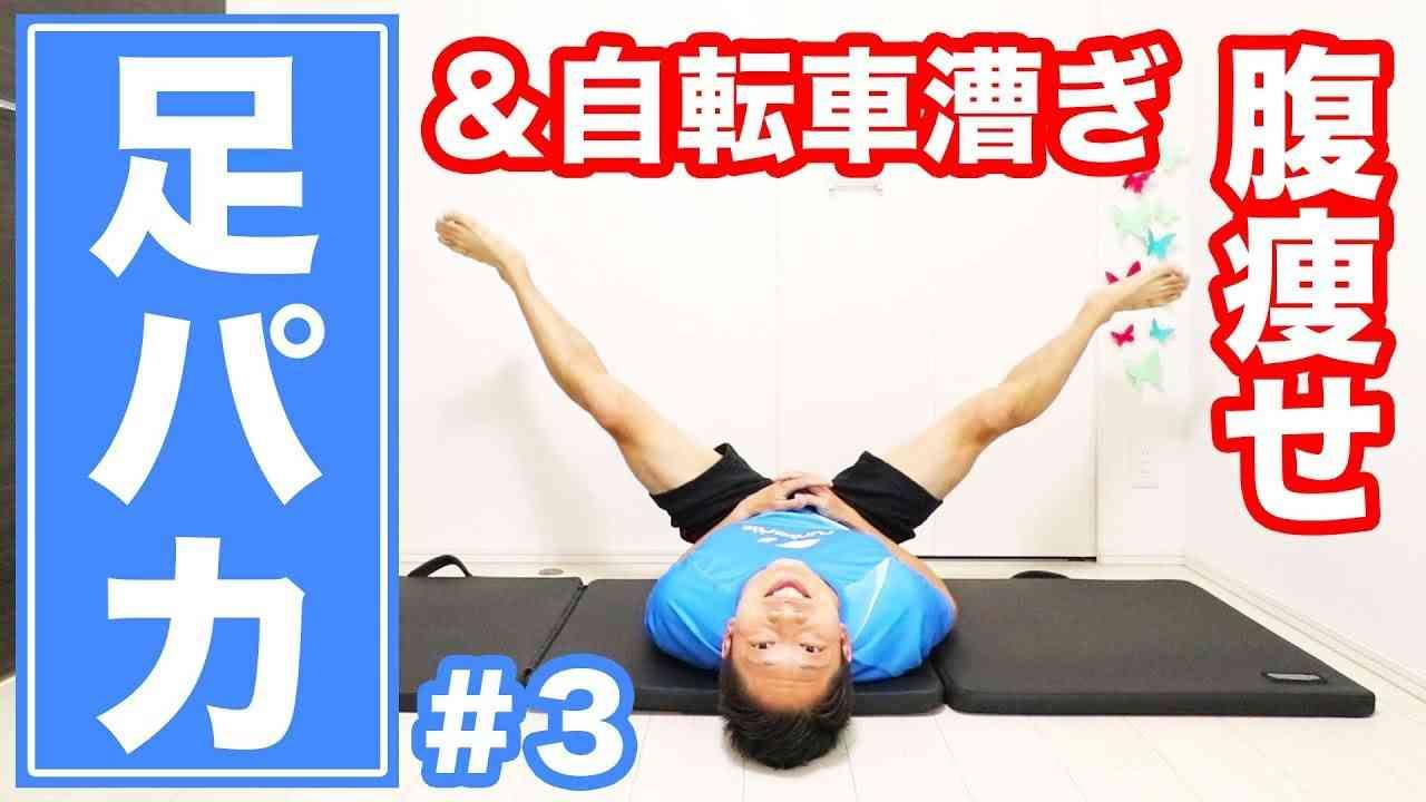 【10分】足パカ+自転車漕ぎ!おへそ周りの脂肪を根こそぎ落とす! - YouTube