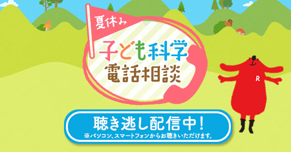 NHK|夏休み子ども科学電話相談