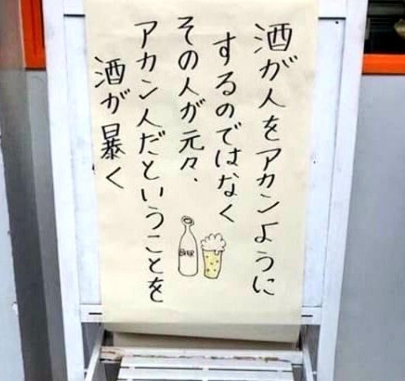 会計待ちの客にラーメンかけやけど負わせる 暴行容疑で男逮捕 「時間たっており熱くなかった」京都