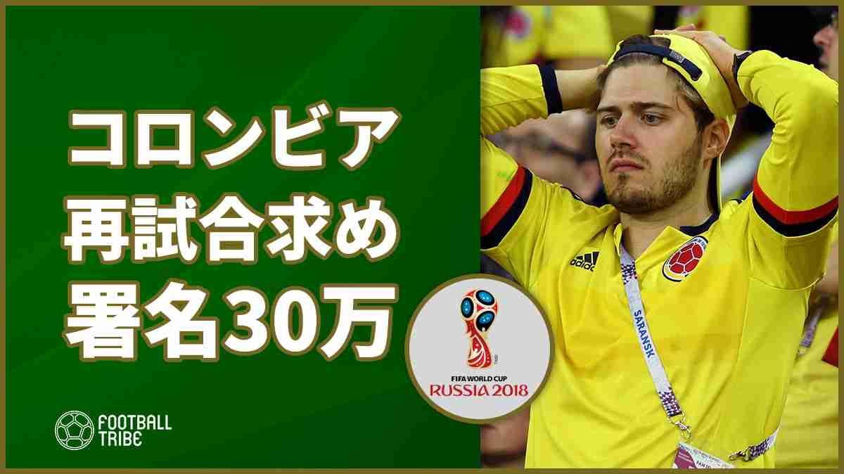 コロンビア対イングランド戦のやり直しを求めて30万人が署名。その理由とは? | Football Tribe Japan