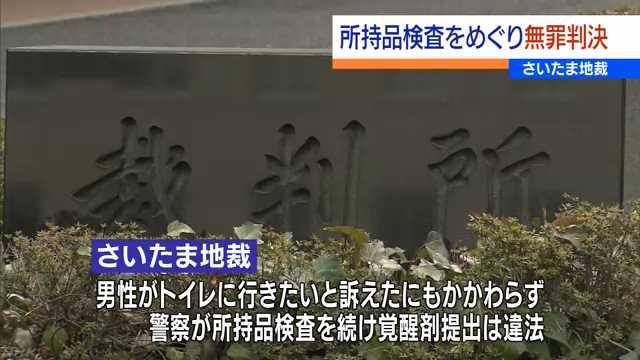 トイレ行かせず職質は違法で無罪|NHK 埼玉県のニュース