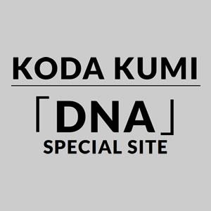 KODA KUMI 「DNA」 Special Site