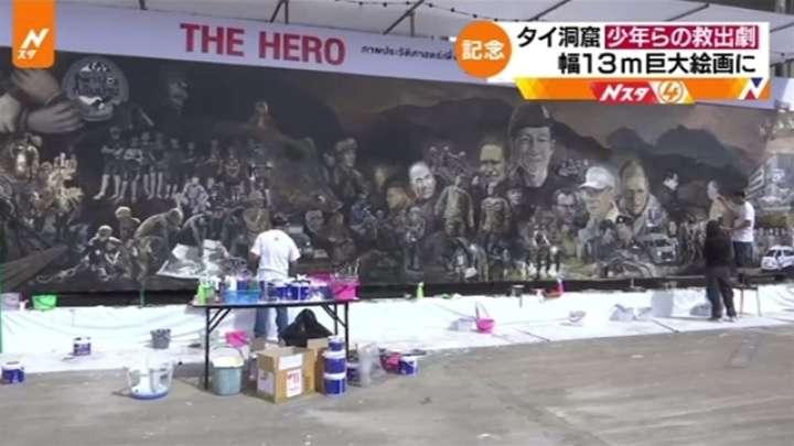 タイ洞窟から救出、少年らの姿が幅13mの絵画に