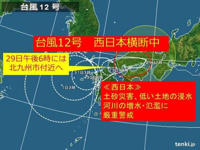 台風12号 西日本横断中 土砂災害に警戒(日直予報士 2018年07月29日) - 日本気象協会 tenki.jp