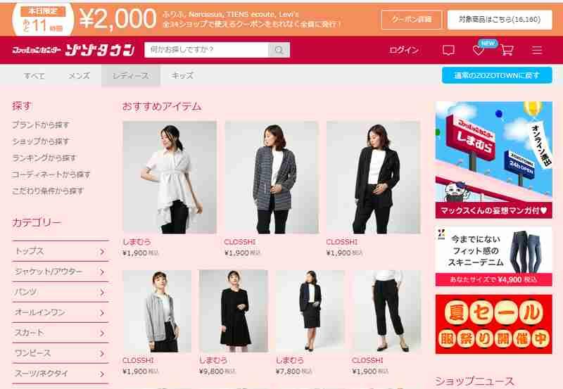 しまむら/ZOZOTOWNに初のオンラインショップ、トップページをジャック(2018.07.09)|流通ニュース