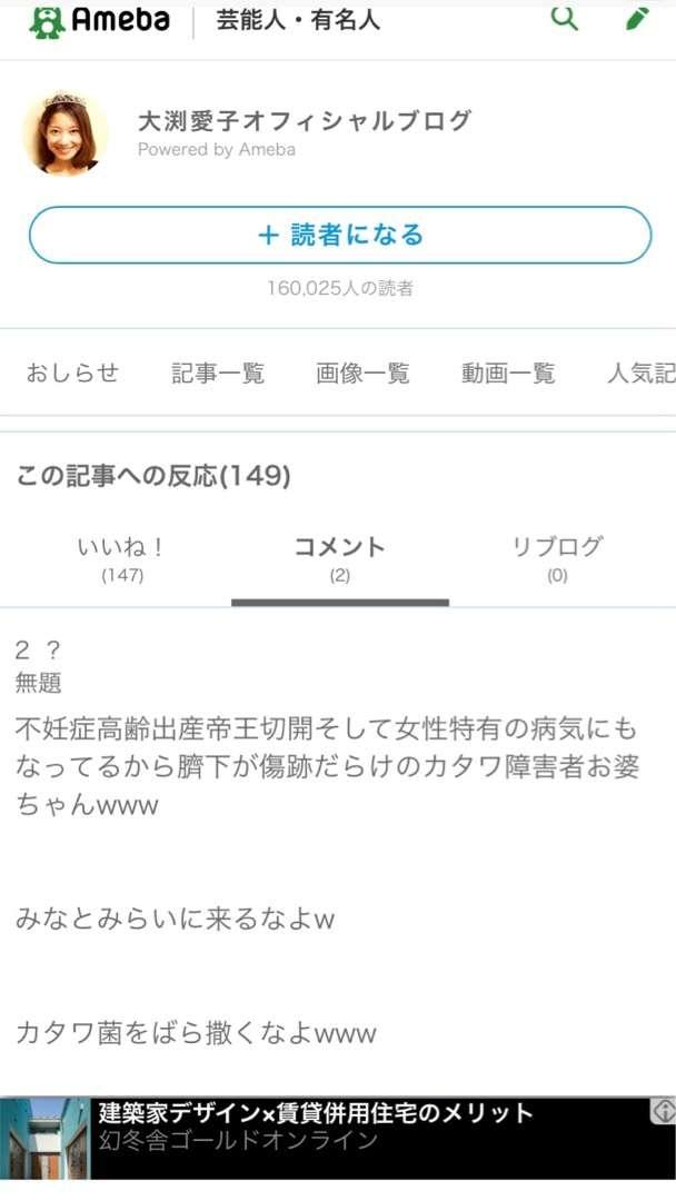 大渕愛子氏 差別用語使った誹謗中傷に警告「然るべき責任を取ってもらう」