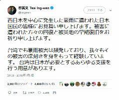 台湾・蔡総統「豪雨に遭われた日本の皆様にお見舞い申し上げます。支援を行う用意があります」 | 保守速報