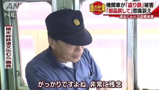 【クズ鉄犯罪】貴重機関車が「盗り鉄」被害に 鉄道テーマパークが「戻して」悲痛訴え - 動画 Dailymotion