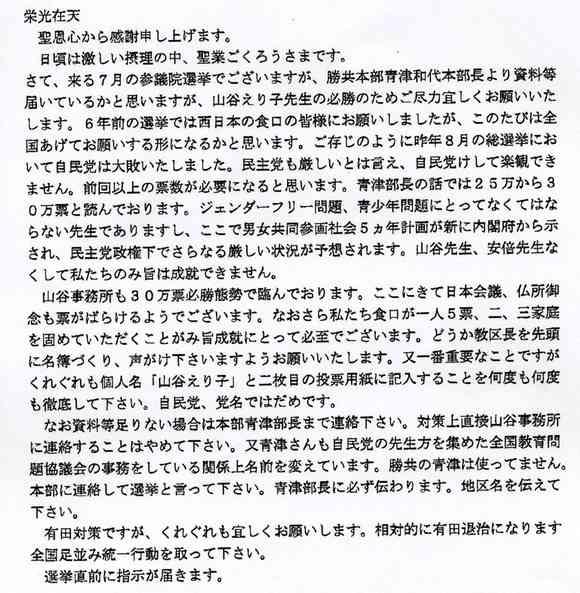 my日本「統一教会は良い団体です。私たちは安倍さんを応援しています。」 : てきとう