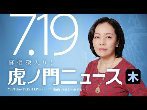 【DHC】7/19(木) 有本香×居島一平【虎ノ門ニュース】 - YouTube