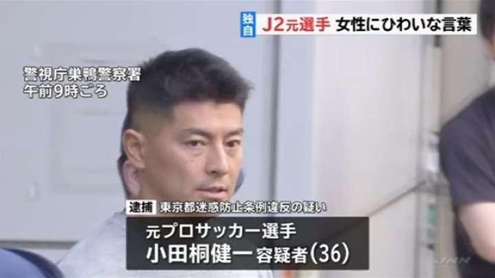 J2元選手を逮捕、女性にひわいな言葉かけた容疑 TBS NEWS