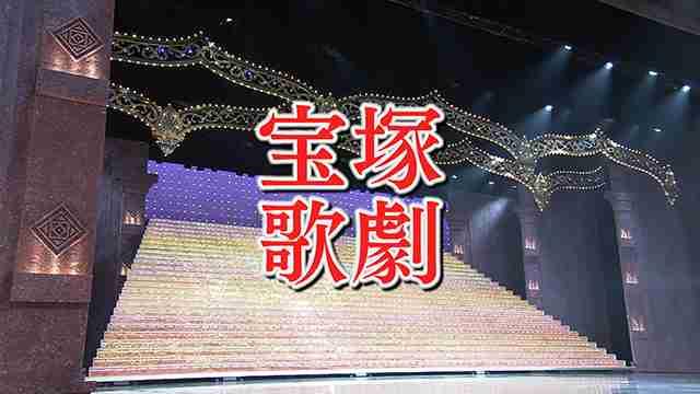 宝塚歌劇 - NHK