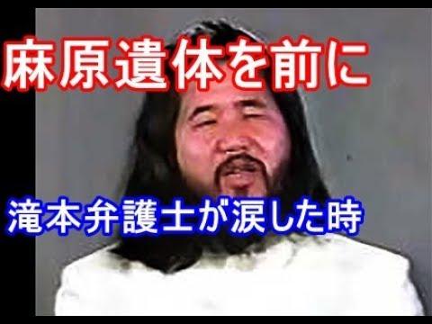 麻原彰晃の遺体の前に四女の言葉に滝本弁護士が涙した時 - YouTube