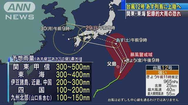 強い台風12号が上陸のおそれ 関東や東海を中心に記録的大雨か (2018年7月27日掲載) - ライブドアニュース