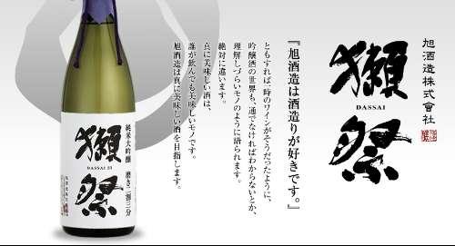 日本酒「獺祭」の蔵が豪雨の影響で浸水被害 旭酒造が製造を停止 - ライブドアニュース