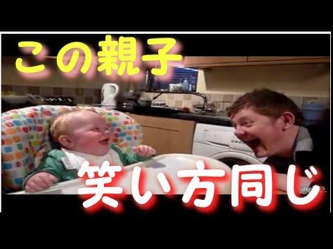赤ちゃん喜ぶ。お父さんくりそつな笑い。嗚咽しそうな笑いでお父さんも大爆笑の赤ちゃんが笑 う海外の面白動画 - YouTube