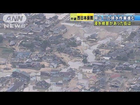 建物の姿徐々に・・・岡山で決壊した川の排水作業進む(18/07/09)