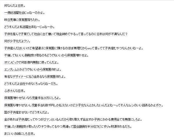 【杉田水脈のなでしこリポート(8)】「保育園落ちた、日本死ね」論争は前提が間違っています 日本を貶めたい勢力の真の狙いとは… - 産経ニュース