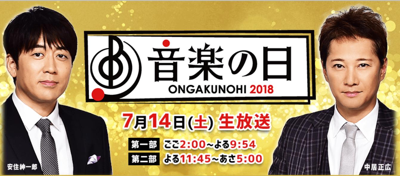 【実況・感想】音楽の日2018