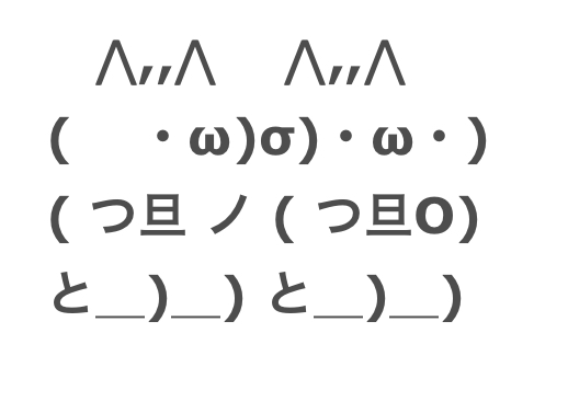AAや顔文字で遊ぼう!