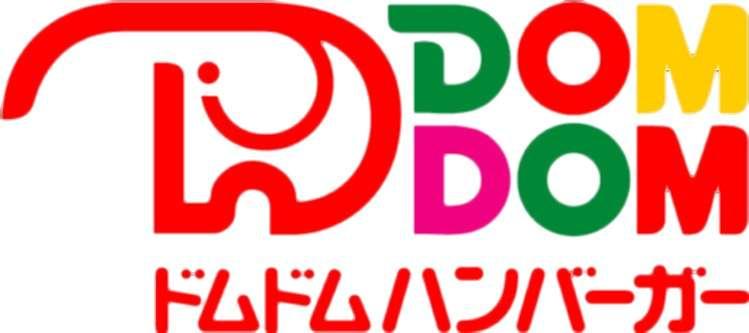 【日本初のバーガーチェーン】ドムドムハンバーガー好きな人語りませんか Part2
