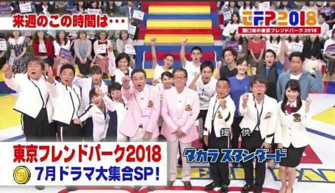 【実況】東京フレンドパーク2018 7月ドラマ大集合SP!!
