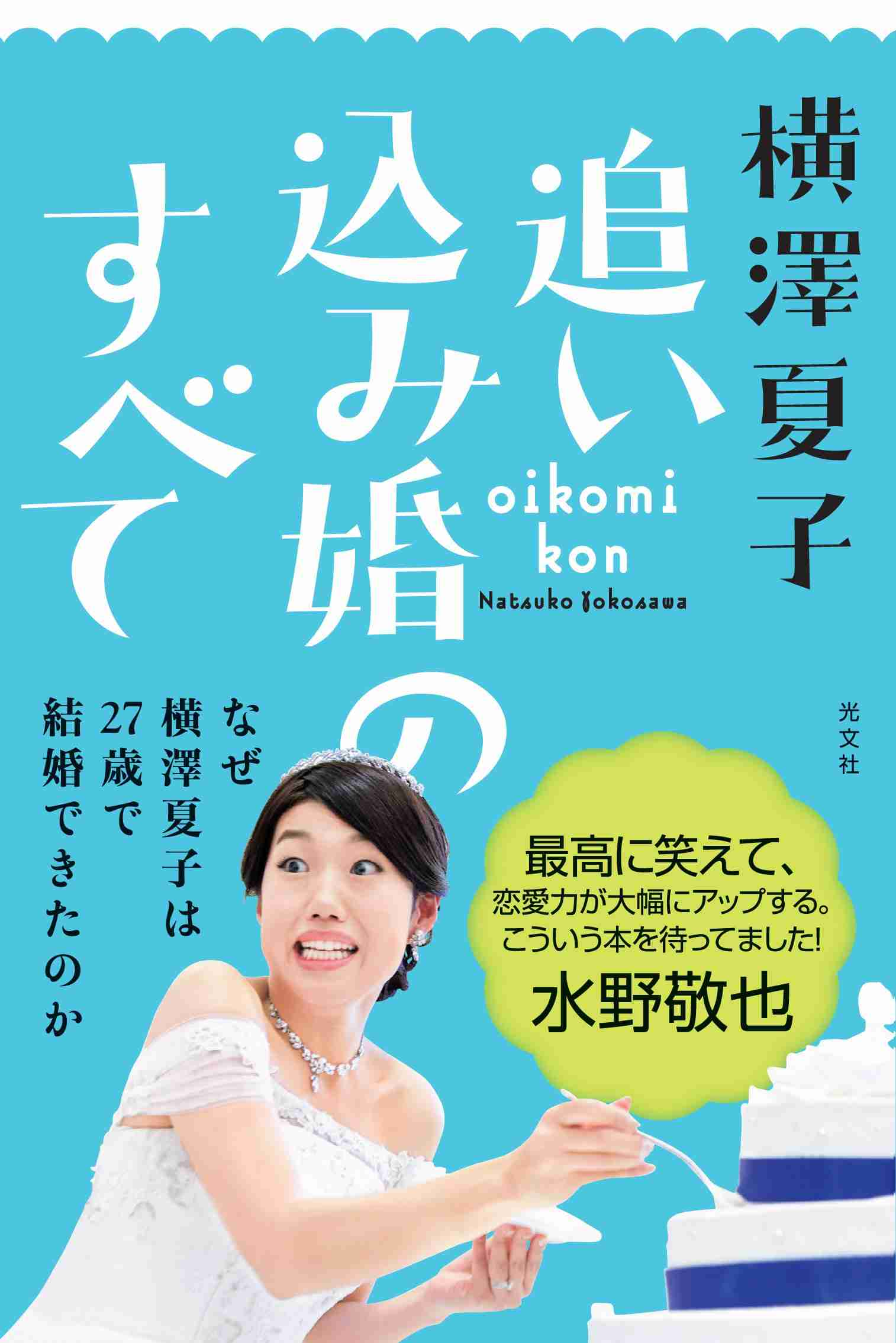 横澤夏子、彼氏に結婚を意識させるには家電売り場へ?実体験明かす