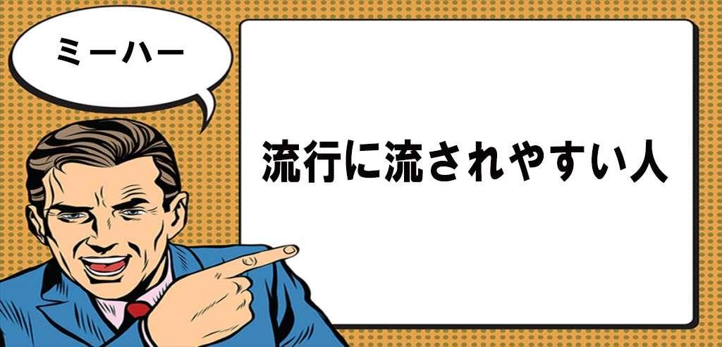 【ミーハーは】メディアの影響受けやすい人【死語か?】