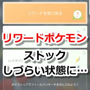 【ポケモンGO】アップデートによりリワードポケモンのストックがしづらい状態に変更!