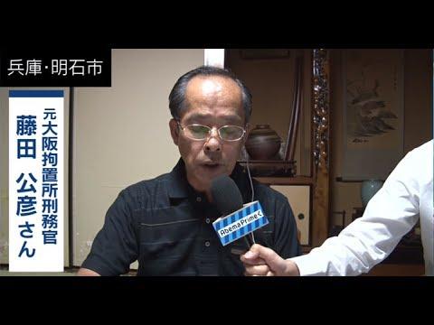 元刑務官が激白!死刑執行の瞬間とは【AbemaTV】 - YouTube