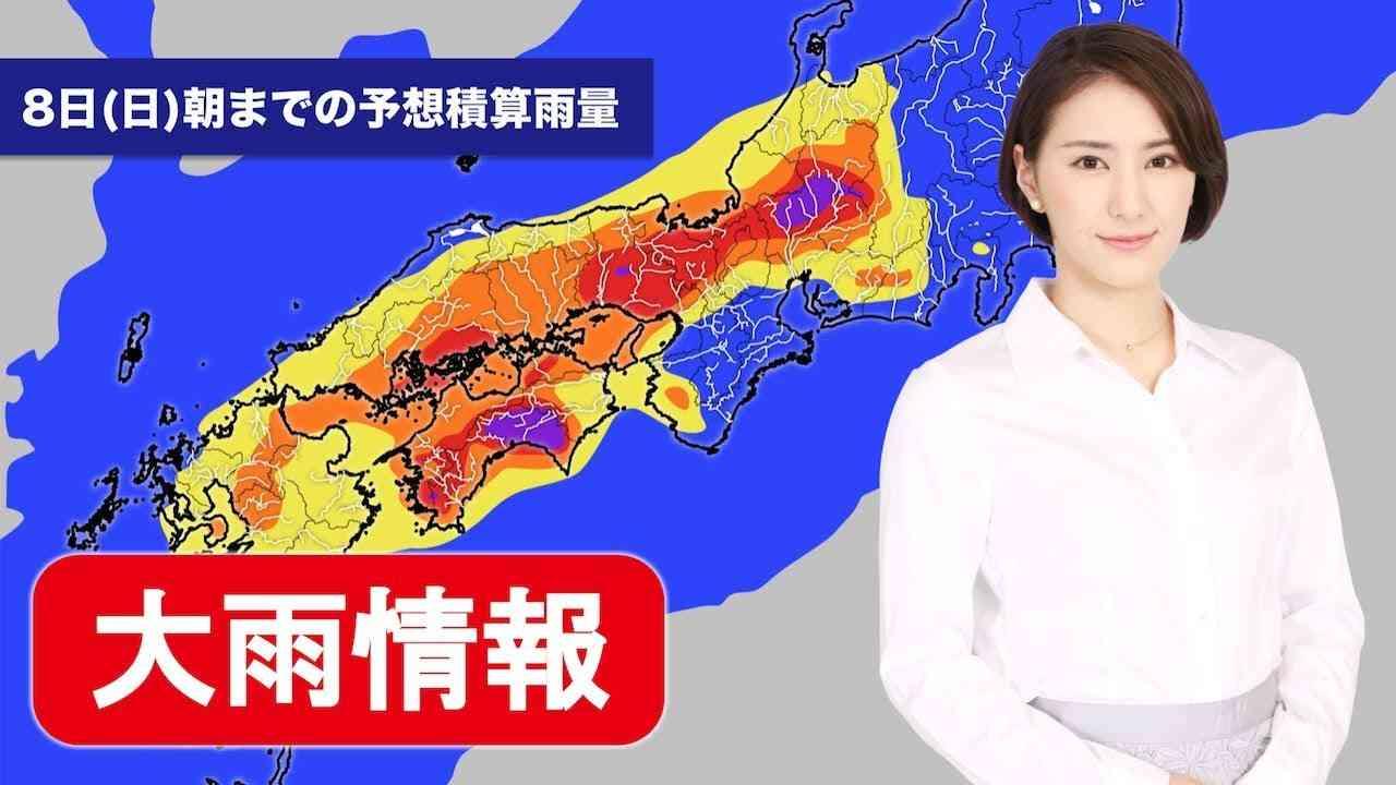 【LIVE】 大雨情報 歴史的豪雨で災害多発の恐れ 河川氾濫・土砂災害に警戒 ウェザーニュースLiVE - YouTube