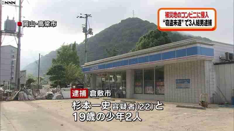 """被災地コンビニで""""窃盗未遂""""3人組男逮捕(日本テレビ系(NNN)) - Yahoo!ニュース"""