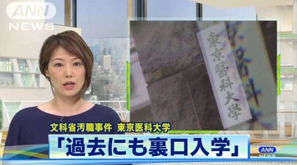東京医科大学「裏口入学は他にもやった。政治家や省庁幹部の子供とか…」