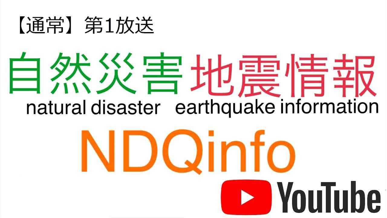 【兵庫 京都 岐阜に大雨特別警報】自然災害地震情報 NDQinfo第1放送 - YouTube