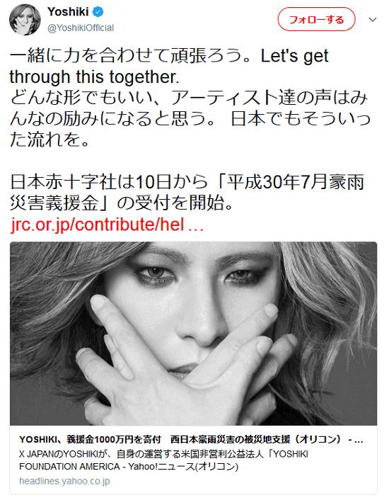 YOSHIKI「僕は堂々と」 西日本豪雨の義援金
