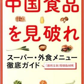 「病死した鶏も? 期限切れよりもっと怖いマクドナルドの中国産鶏肉」をちょい読み|LITERA/リテラ(SP) 本と雑誌の知を再発見