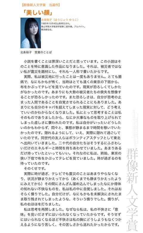 """芥川賞候補作が異例の全文無料公開へ """"盗用""""疑惑問題、出版社の対応がネットで賛否"""