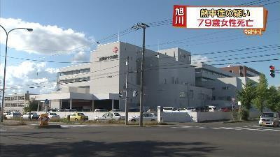 熱中症か 旭川で一人暮らしの79歳女性死亡(HBCニュース) - Yahoo!ニュース